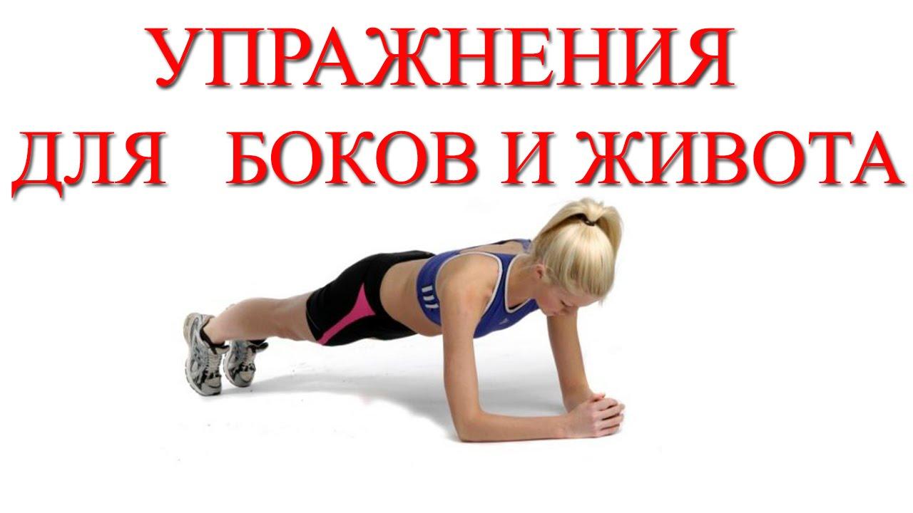 10 упражнений для похудения живота и боков для начинающих