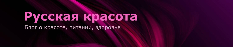russkajakrasota.ru