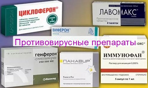 противовирусные препараты недорогие но эффективные